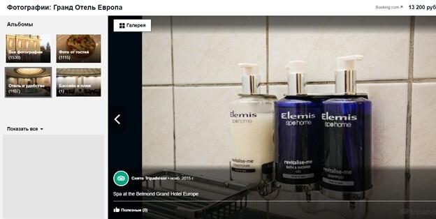 Elemis косметика для гостиниц и отелей